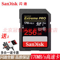 【送多合一读卡器】闪迪 SD卡 256G 170MB/s 高速卡 SDXC型 Class10 闪存卡 256GB 内存