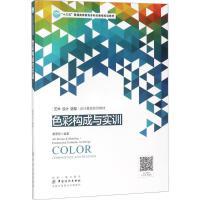 色彩构成与实训 中国纺织出版社
