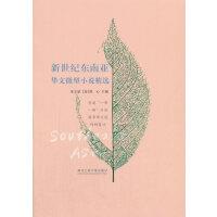 新世纪东南亚华文微型小说精选