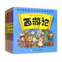 漫画中国古典四大名著(共4册)