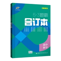 曲一线53题霸合订本高中数学五年高考三年模拟一年原创五三(高二高三适用)