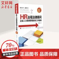 HR全程法律顾问 企业人力资源管理高效工作指南 HR、商务人士、企业管理人员、劳动法律师、企业法律顾问的必备宝典 增订5