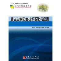 害虫生物防治技术基础与应用