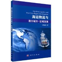 海运物流与港口城市-区域发展