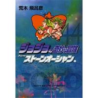 ジョジョの奇妙な冒� 44 日文原版