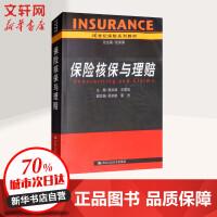 保险核保与理赔 中国人民大学出版社