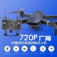 有摄像头的无人机拍照飞机专业折叠定高小型四轴飞行器航拍WiFi图传高清遥控飞机玩具 定高500万广角WiFi图传