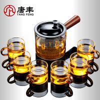 唐丰玻璃茶具套装家用日式无孔过滤透明泡茶壶功夫茶侧把壶可加热