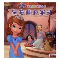 全新正版图书 皇家睡衣派对 蓝色绶带兔 美国迪士尼公司 四川少年儿童出版社 9787536577060 蔚蓝书店