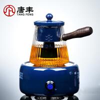 唐丰玻璃蒸茶壶霁蓝家用陶瓷过滤内胆侧把壶旋转多功能电热陶炉