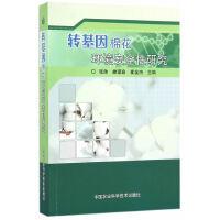 转基因棉花环境安全性研究