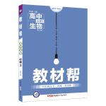 教材帮 必修3 生物 RJ (人教版)(2019版)--天星教育