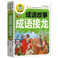 成语故事成语接龙 彩图注音版 3-6-9岁宝宝睡前故事书一二三年级课外书儿童文学少儿名著童话新阅读