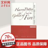 哈利・波特与火焰杯 (英)J.K.罗琳(Rowling,J.K.) 原著;张滨江 等 译