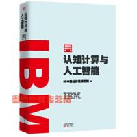 IBM商业价值报告:认知计算与人工智能书籍00