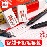 得力涂卡笔 答题卡套装 考试专用笔2b自动铅笔 2比铅笔考试 文具套装学生用 中考高考答题卡专用笔 带橡皮