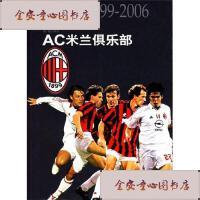 【旧书二手书9成新】AC米兰俱乐部世纪足球盛宴1899-2006/程鲲安徽文艺出版社