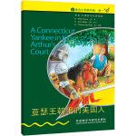 书虫・牛津英汉双语读物:亚瑟王朝里的美国人(入门级上 适合小学高年级、初一)