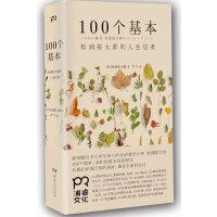 100个基本:松浦弥太郎的人生信条(100个简单、亲和的基本生活理念,让我们审视日常的美好,遇见全新的自己)(浦睿文化
