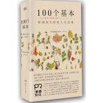 100个基本:松浦弥太郎的人生信条(100个简单、亲和的基本生活理念,让我们审视日常的美好,遇见全新的自己)(浦睿文化出品)