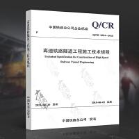 【正版图书】Q/CR 9604-2015 高速铁路隧道工程施工技术规程