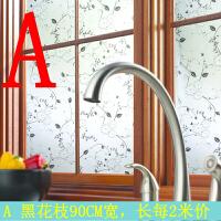 新品自粘磨砂玻璃贴膜卫生间浴室窗户贴纸办公室透光不透明防晒窗贴