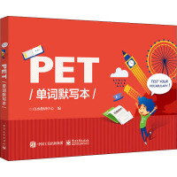 PET单词默写本 电子工业出版社