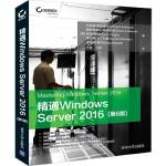 精通Windows Server 2016(第6版)