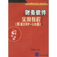 财务软件实用教程(用友ERP-U8版)――用友ERP实验中心精品教材(附CD-ROM光盘一张)