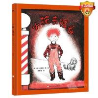 小拖去理发绘本正版书儿童读物3-5-6周岁幼儿园绘本故事图画书