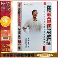 医院服务管理与品牌打造 医院感动式服务管理与服务品牌推介6DVD 潘习龙 正规北京增值税机打发票 满500送16G U