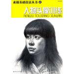 素描基础技法丛书:人物头像训练 刘长海 9787506481045