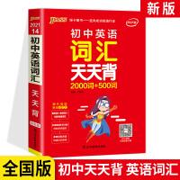 PASS绿卡图书2021版初中英语词汇天天背 部编版 初中英语2000词+500词 七八九年级英语词
