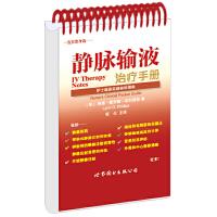 静脉输液治疗手册
