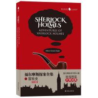 Sherlock Holmes Adventures of Sherlock Holmes 福尔摩斯探案全集之冒险史