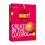 课堂中的创造力(充满好奇和愉悦的学校)
