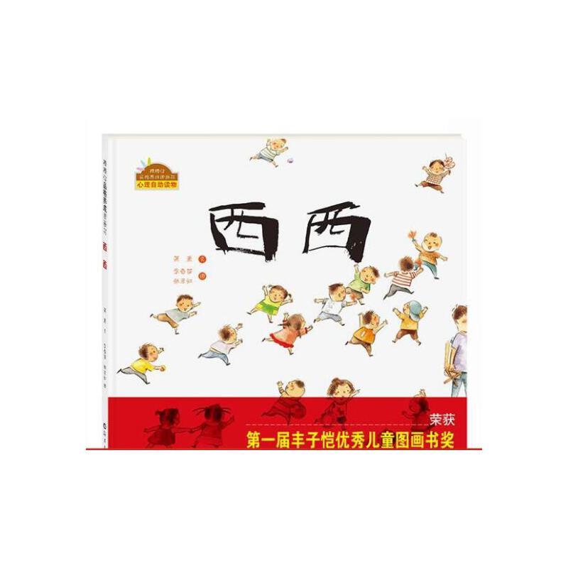 西西棒棒仔品格养成图画书 儿童童话书3-6周岁幼儿园图画故事书 睡前故事亲子阅读早教启蒙读物 获丰子恺儿童图画