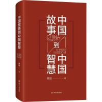 中国故事到中国智慧 四川人民出版社
