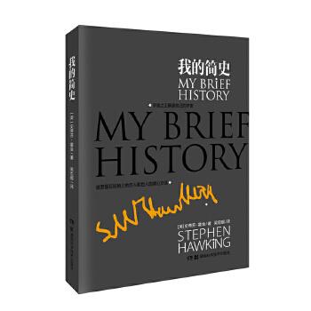 2014中国好书榜获奖图书  我的简史(《时间简史》作者史蒂芬·霍金首度个人自传) 霍金开微博了,仿佛可以连接宇宙了,《时间简史》作者史蒂芬·霍金首度推出个人自传,被禁锢在轮椅上的巨人,宇宙之王解读自己的宇宙