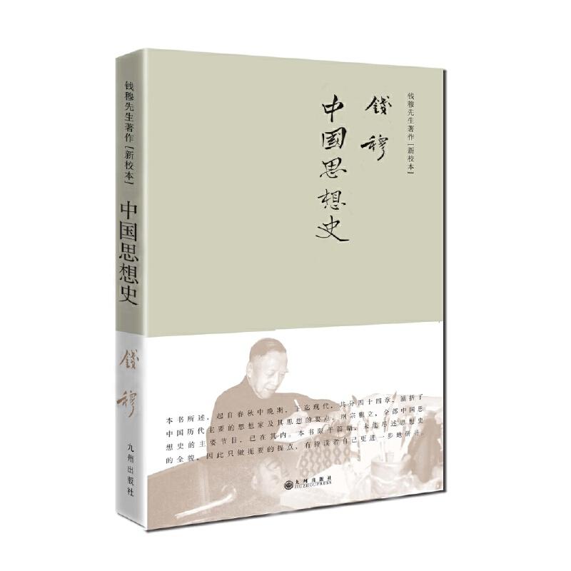 钱穆先生著作系列——中国思想史(简体精装) 作者寄望中国民族之将来,仍可自有思想,自觅出路