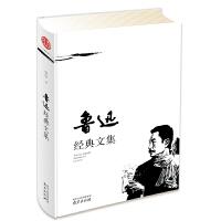 鲁迅经典文集 精装读书会