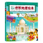 幼儿趣味世界地理绘本 亚洲:印度 泰国 土耳其 斯里兰卡 孟加拉国 环球国家地理绘本