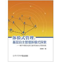 体验式管理:基层自主管理新模式探索――基于中国石化浙江温州石油分公司的实践