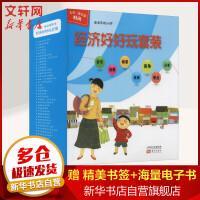 经济好好玩套装(共39册) 3-6儿童量身打造的财商教育启蒙读本,让经济常识变得简单有趣!