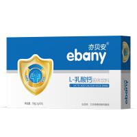 【�t院同款】亦�安/亦�安 (ebany)L-乳酸�}固�w�料 含低聚果糖 橙子口味 口感好/3g*30袋