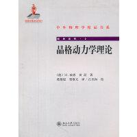 中外物理学精品书系・经典系列―晶格动力学理论