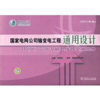 国家电网公司输变电工程通用设计 110(66)~220kV输电线路金具图册(2011年版)