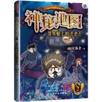 神秘地图:潜水艇上的法老王(赠解谜卡)
