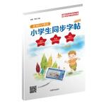 (一年级下)小学生同步字帖・新课标沪教版・升级版