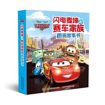 闪电麦坤的赛车家族图画故事书(8册) 8辆赛车   8个故事   8种自信勇敢品质   和闪电麦坤一起成为更棒的自己!